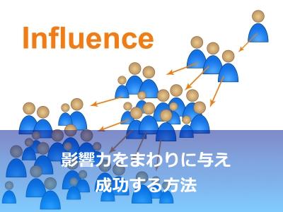 影響力のある人になる方法