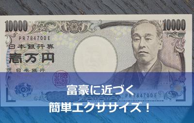 1万円を使った、簡単富豪エクササイズ!