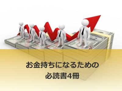 お金の勉強をして、お金持ちになるための必読書4冊