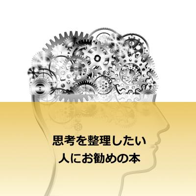 オススメの思考整理本「ゼロ秒思考」