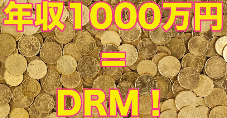 年収1000万円を目指すにはDRMを学ぶのが最速の理由