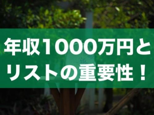 年収1000万円を超えるために、なぜリストが必要なのか?