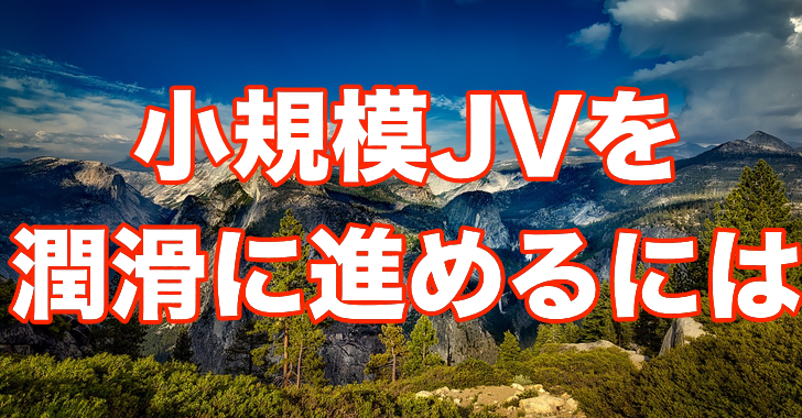 小規模JV(ジョイントベンチャー)をスムーズに進める方法