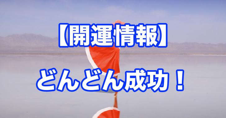 【成功】あなたがどんどん成功する開運の法則!