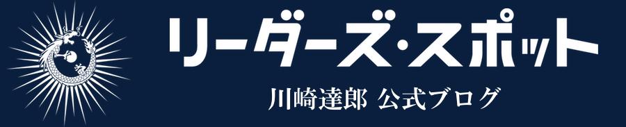 リーダーズ・スポット|川崎達郎公式ブログ