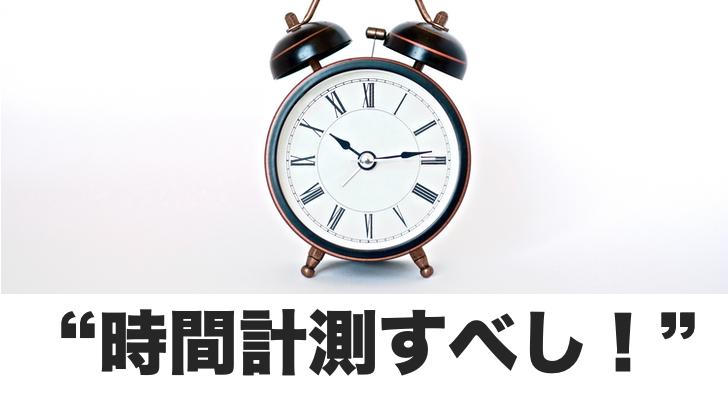時間を計測すると、人生が激変しはじめるという話