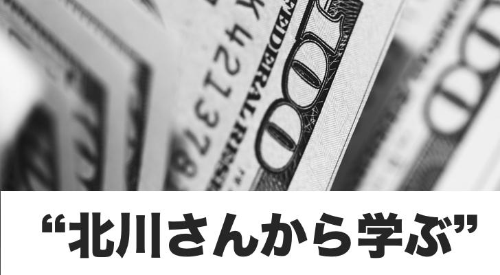 北川悦吏子さんに学ぶ、お金の生み出し方
