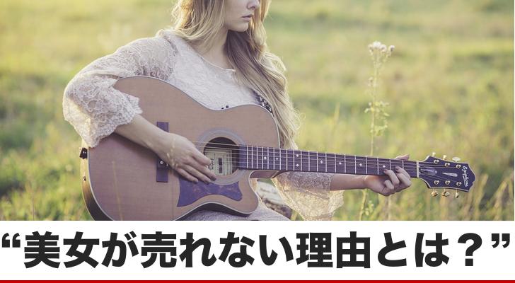 売れない美女ミュージシャンがつけた衝撃の曲名から学べること