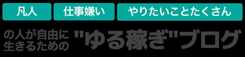 WEBプロモーション研究所